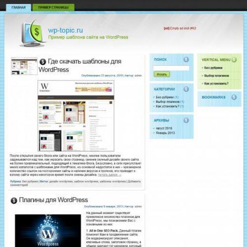 Бесплатный шаблон WordPress Moneymaker