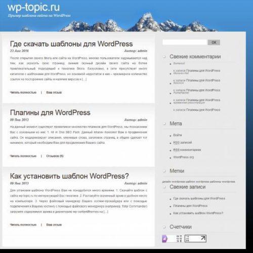 Бесплатный шаблон WordPress Mountainbreeze
