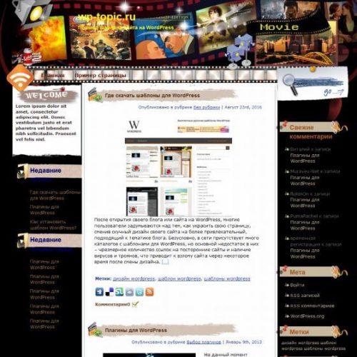 Бесплатный шаблон WordPress Movie Over Wine