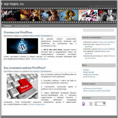 Бесплатный шаблон WordPress Movie World