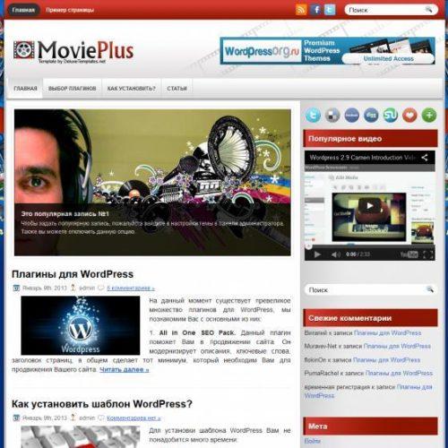 Бесплатный шаблон WordPress MoviePlus