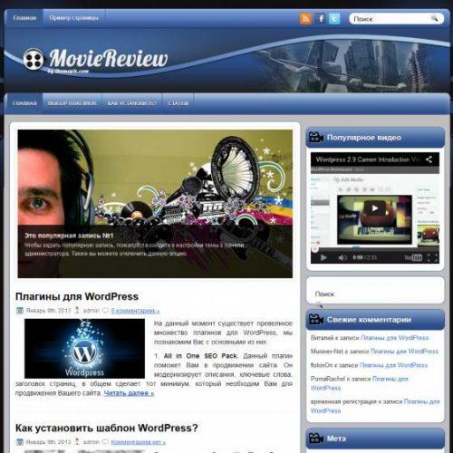 Бесплатный шаблон WordPress MovieReview
