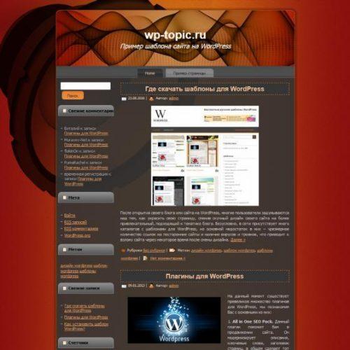 Бесплатный шаблон WordPress Mr DJ