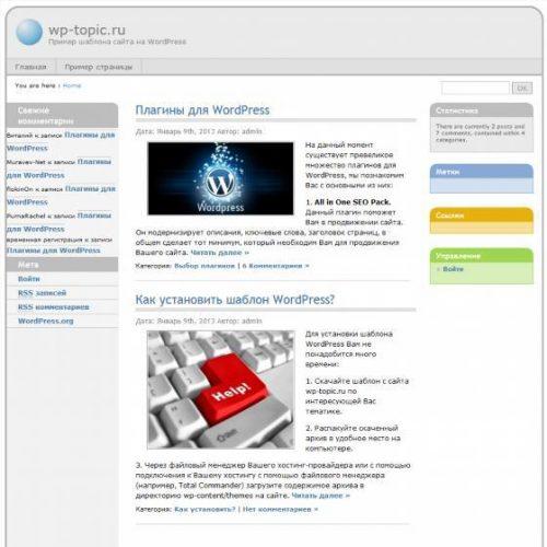 Бесплатный шаблон WordPress Multiflex
