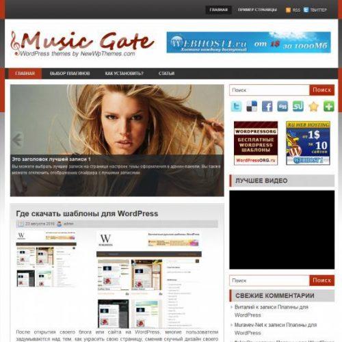 Бесплатный шаблон WordPress Music Gate