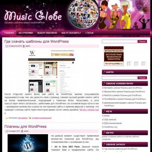 Бесплатный шаблон WordPress Music Globe