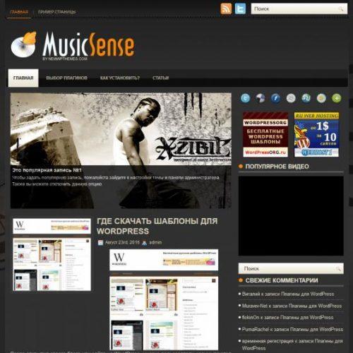 Бесплатный шаблон WordPress MusicSense