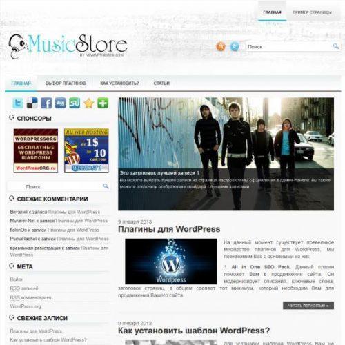 Бесплатный шаблон WordPress MusicStore