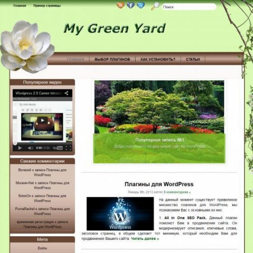 Бесплатный шаблон WordPress My Green Yard