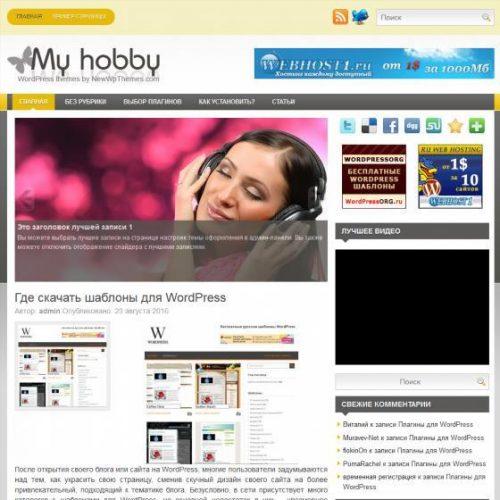 Бесплатный шаблон WordPress My Hobby