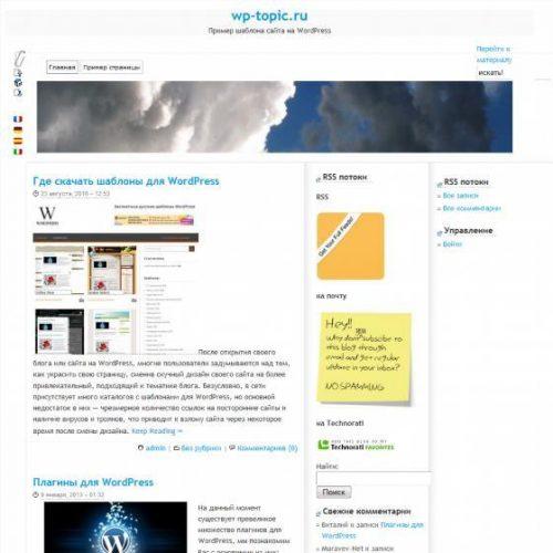 Бесплатный шаблон WordPress My Journal