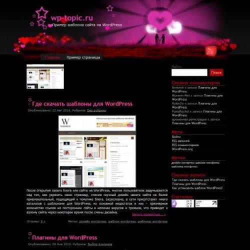 Бесплатный шаблон WordPress My Lovely Theme