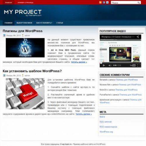 Бесплатный шаблон WordPress My Project