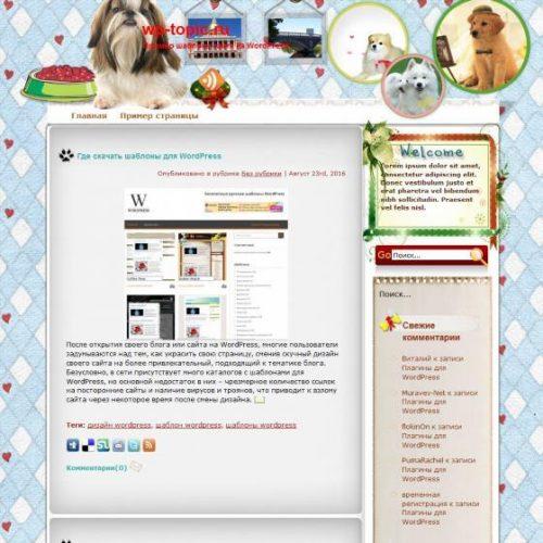 Бесплатный шаблон WordPress My Satisfied Dogs