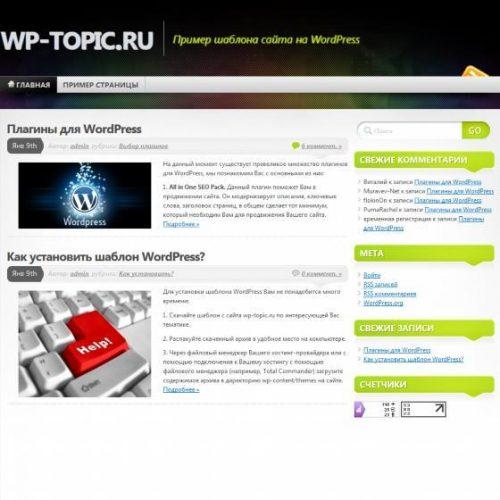 Бесплатный шаблон WordPress Mystique