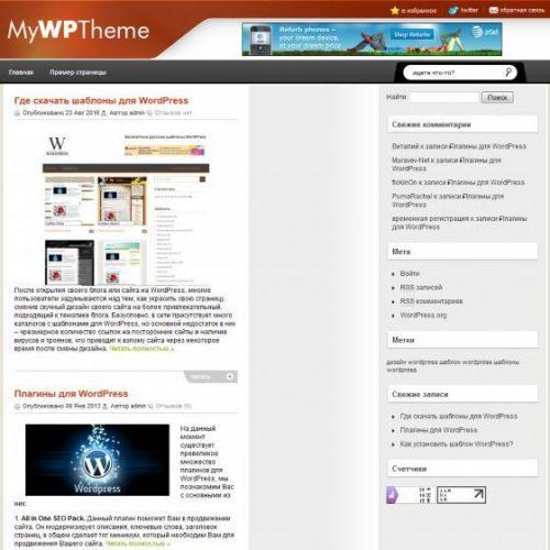 Бесплатный шаблон WordPress MyWPTheme