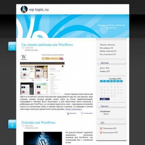 Бесплатный шаблон WordPress Natures gift