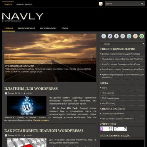 Бесплатный шаблон WordPress Navly