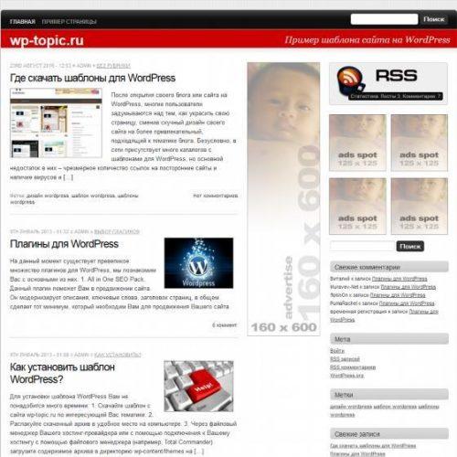 Бесплатный шаблон WordPress Ndadap