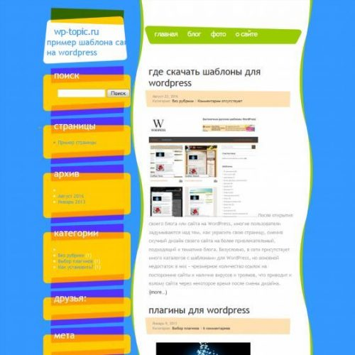 Бесплатный шаблон WordPress Neon