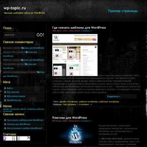 Бесплатный шаблон WordPress New York