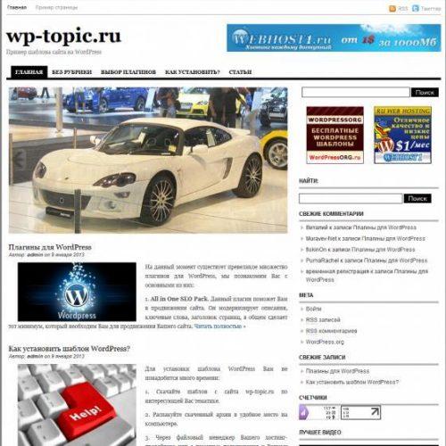 Бесплатный шаблон WordPress News Story
