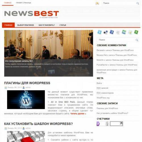 Бесплатный шаблон WordPress NewsBest