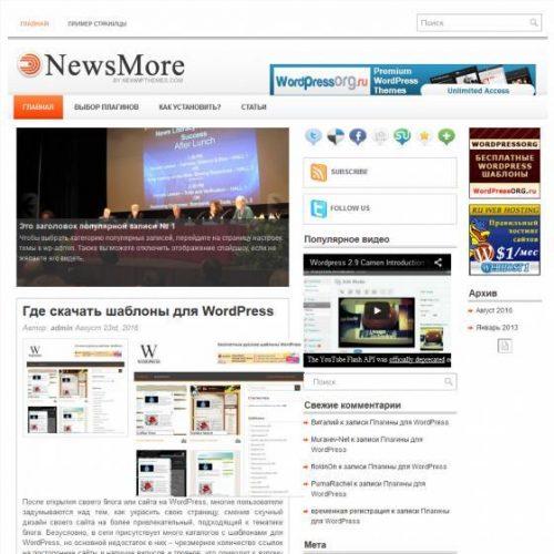 Бесплатный шаблон WordPress NewsMore