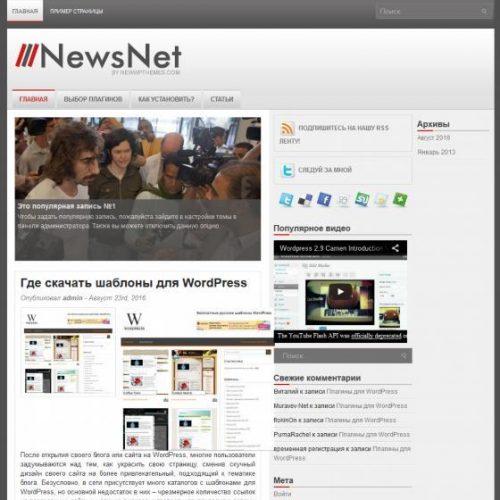 Бесплатный шаблон WordPress NewsNet