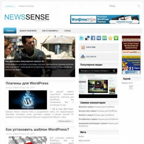 Бесплатный шаблон WordPress NewsSense