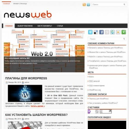 Бесплатный шаблон WordPress NewsWeb