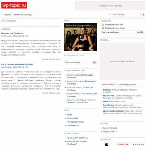 Бесплатный шаблон WordPress Newsweek