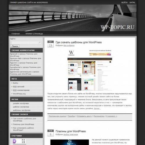 Бесплатный шаблон WordPress Nightlife