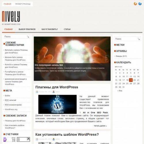 Бесплатный шаблон WordPress Nively