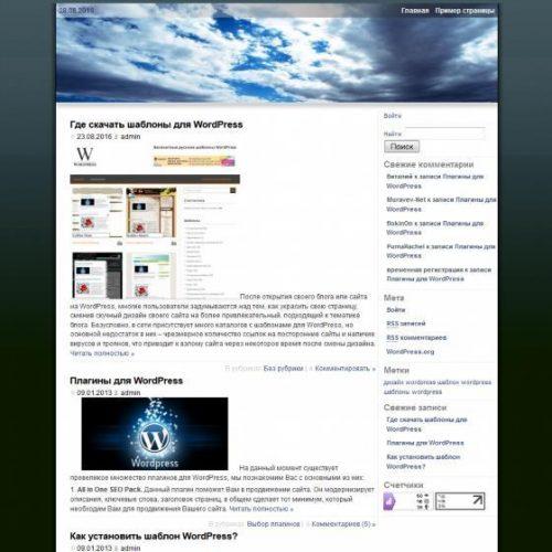 Бесплатный шаблон WordPress No Limits