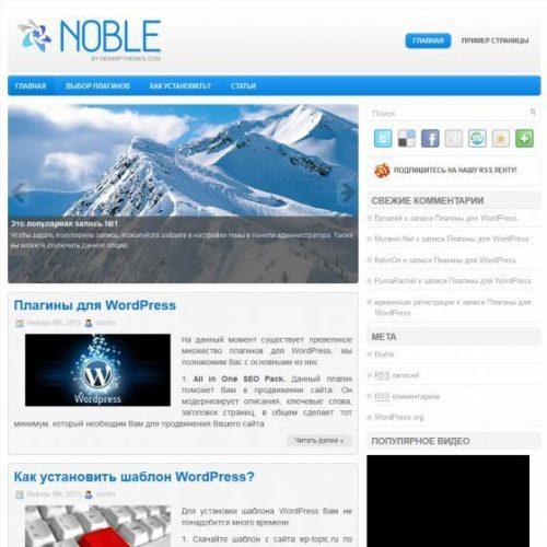 Бесплатный шаблон WordPress Noble