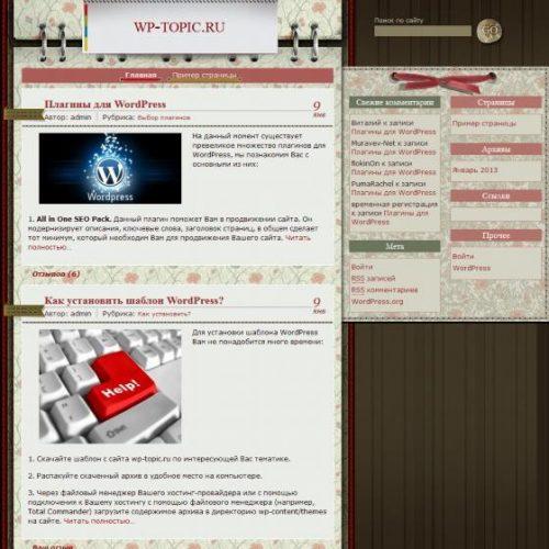 Бесплатный шаблон WordPress Notepad