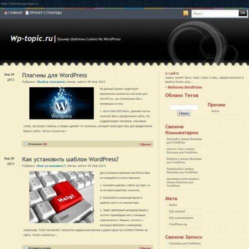 Бесплатный шаблон WordPress Notepad Second
