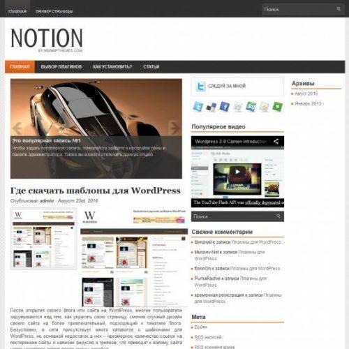Бесплатный шаблон WordPress Notion