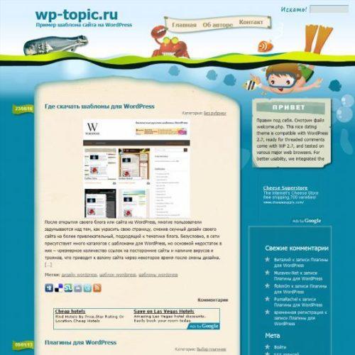 Бесплатный шаблон WordPress Ocean Kid