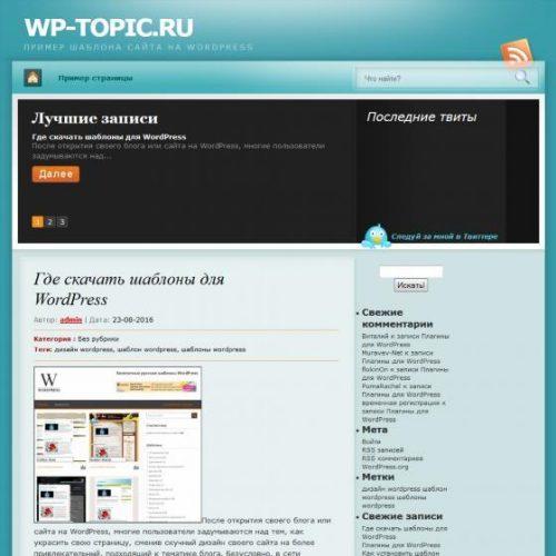 Бесплатный шаблон WordPress Oceanic