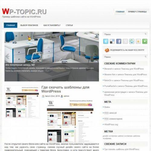 Бесплатный шаблон WordPress OfficeFurniture
