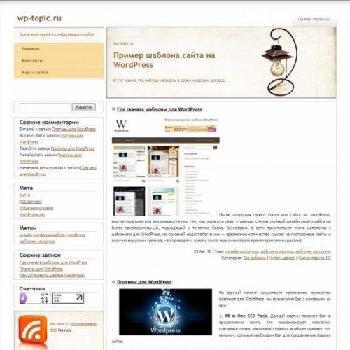 Бесплатный шаблон WordPress Old Lamp