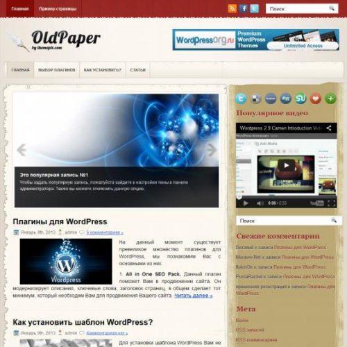 Бесплатный шаблон WordPress OldPaper
