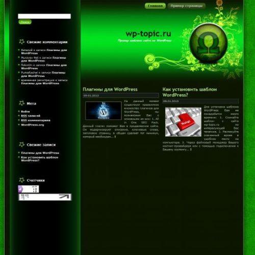 Бесплатный шаблон WordPress Omega 2