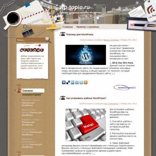 Бесплатный шаблон WordPress On Principles