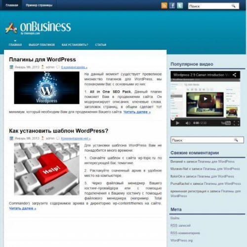 Бесплатный шаблон WordPress onBusiness