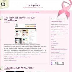 Бесплатный шаблон Wordpress One Day at a Time
