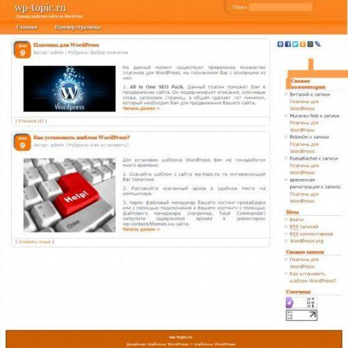 Бесплатный шаблон WordPress Oramak