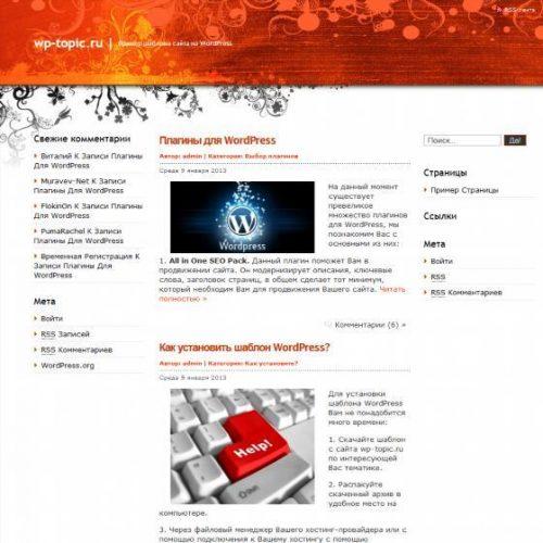 Бесплатный шаблон WordPress Orange Art Texture